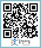 동천의집 QR코드